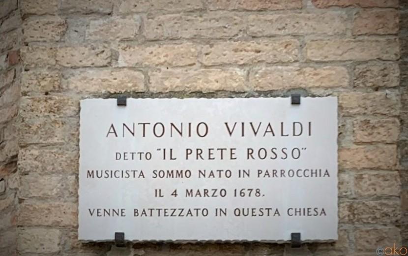 音楽の旅へ。ヴェネツィア、サン・ジョヴァンニ・イン・ブラゴラ教会|イタリア観光ガイド