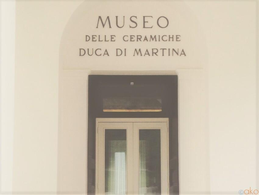 陶器いっぱい!ナポリ、ドゥーカ・ディ・マルティーナ国立陶器美術館 イタリア観光ガイド